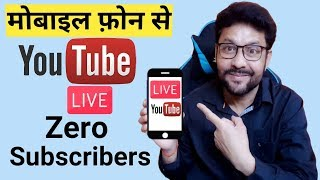 How To YouTube Live Stream On Mobile Phone Without 1000 Subscribers | How to use streamlabs on Phone