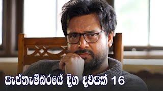 Septhembaraye Diga Dawasak | Episode 16 - (2021-08-15) | ITN Thumbnail