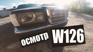 W126 Осмотр, стоит или нет брать?