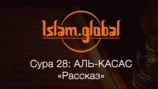 "Сура 28: ""Аль-Касас"" (Рассказ)"