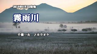 新曲『霧雨川』千葉一夫 カラオケ 2018年8月22日発売
