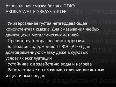 Белая смазка с тефлоном ARDINA White Grease with PTFE