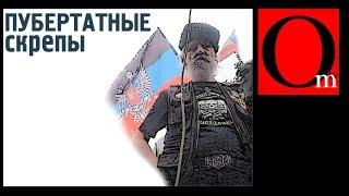 Пубертатные скрепы тормозят развитие России