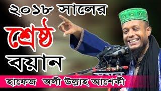 Download Video হাফেজ অলী উল্লাহ আশেকী সাহেব। শ্রেষ্ঠ বয়ান waliullah aashiqui । Fahim HD Media. MP3 3GP MP4