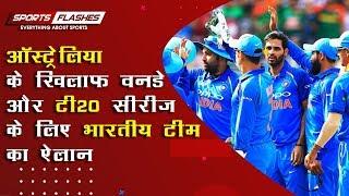 Discussion on India vs Australia series Squad | SportsFlashes