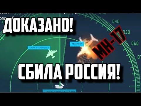 Новая версия крушения Боинга MH-17! Украинские СМИ!