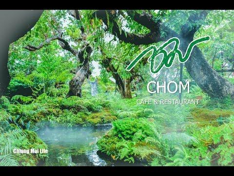 Chom Café & Restaurant คาเฟ่ในสวนสวย ที่ใครมาเชียงใหม่ต้องไปเยือน