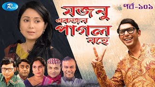 Mojnu Akjon Pagol Nohe | Ep-101 | মজনু একজন পাগল নহে | Chanchal Chowdhury | Babu | Bangla Natok