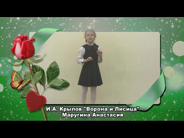 Изображение предпросмотра прочтения – АнастасияМаругина читает произведение «Ворона и Лисица» И.А.Крылова