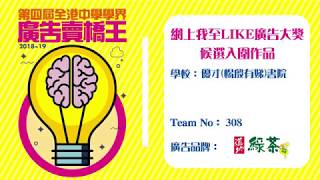 Publication Date: 2019-10-24 | Video Title: Team 308 優才(楊殷有娣)書院