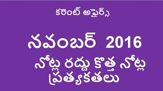 current affairs telugu november 2016 || Importance of Rs 500 and  2000rs notes