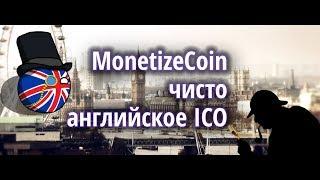 Monetize Coin чисто английское ICO (monetizecoin)