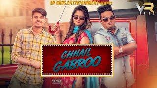 Chhail Gabroo | Raju Punjabi , Sushila Takhar (Full Song) Govind Bhardawaj Anjali Raghav | VR BROS