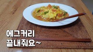 에그커리( feat 청…