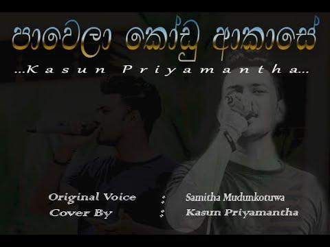 pawela-kodu-akase-male-cover