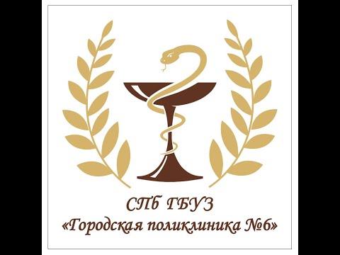"""СПб ГБУЗ """"Городская поликлиника 6"""""""