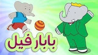 شارة بابار فيل | طارق العربي طرقان