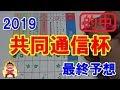 【競馬】共同通信杯 2019 最終予想