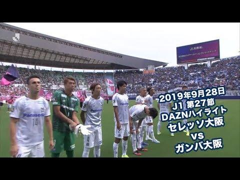 対 大阪 セレッソ g
