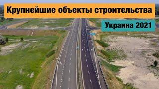 Мегапроекты Украины. Большое строительство