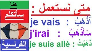 تعلم اللغة الفرنسية للأطفال وللكبار والمبتدئين بسهولة وسرعة: le verbe aller au présent , futur