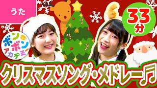 ♪クリスマスソング・メドレー〈振り付き〉Christmas Song Collection with Dance