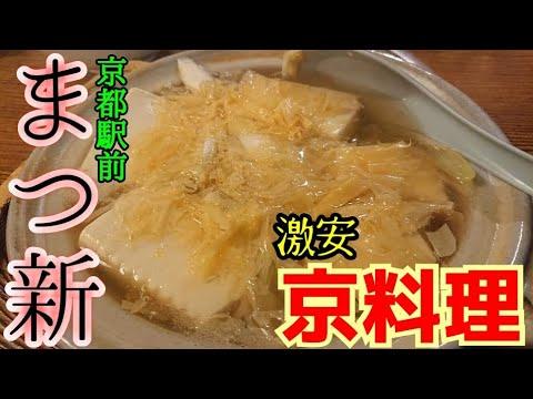 京都駅前の激安京料理【まつ新】