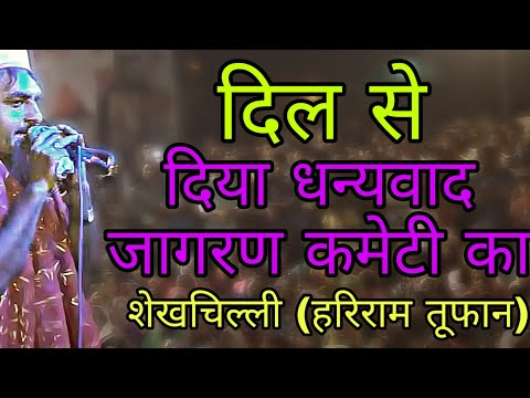 Jagran Video | shekh chilli hariram toofan & Party