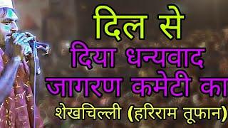 बाबा भीम की अरदास शेख चिल्ली द्वारा | jagran video | shekh chilli hariram toofan & party