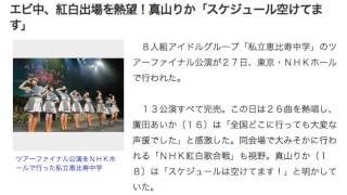 8人組アイドルグループ「私立恵比寿中学」のツアーファイナル公演が2...