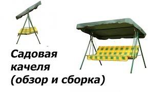 """Сборка и обзор садовай качели  """"Пилот"""""""