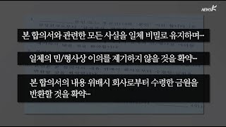 [국민TV] 삼성 직업병 피해보상··· 보상 vs 회유…
