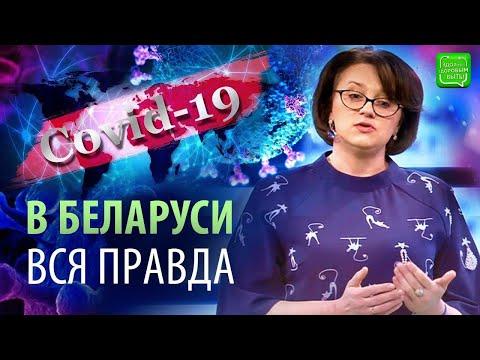 Вся правда про коронавирус в Беларуси. Елена Богдан | Минздрав |  Тактика и методы борьбы