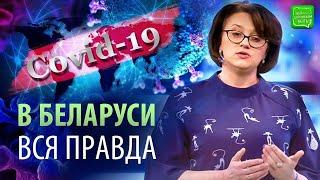 Вся правда про коронавирус в Беларуси Елена Богдан Минздрав Тактика и методы борьбы
