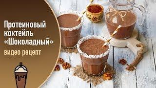 Протеиновый коктейль «Шоколадный» — видео рецепт