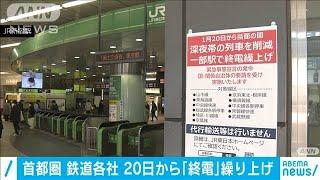 首都圏の鉄道各社 終電30分程度繰り上げ 20日から(2021年1月13日) - YouTube