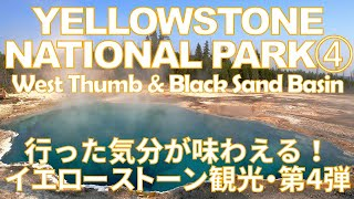 """[Yellowstone National Park④] West Thumb and Black Sand Basin イエローストーン国立公園の""""ウエスト・サムとブラックサンド""""をバーチャル散歩"""