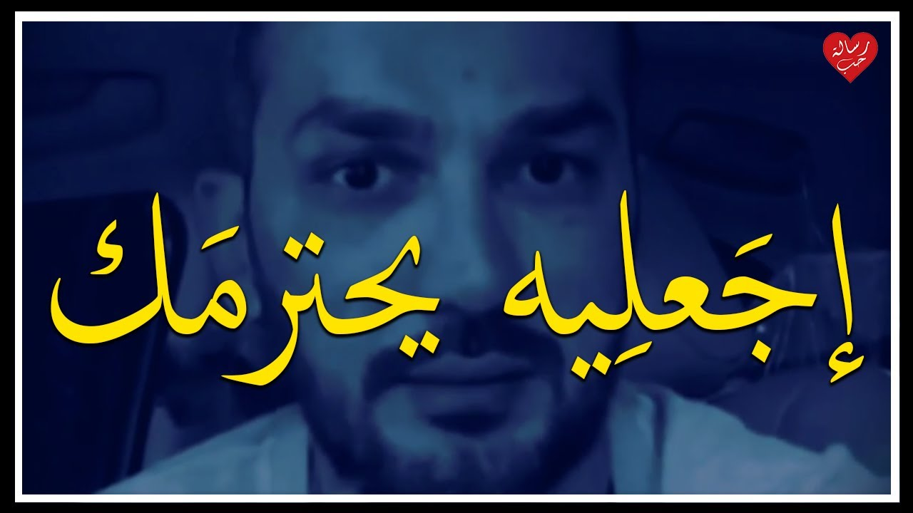 كوني مثل هذه المرأة التي يحترمها الرجل ويعملها ألف حساب.سعد الرفاعي