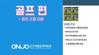 온조대왕문화체육관 홈트레이닝 영상(골프4편-하프스윙)