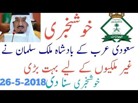 Saudi Arabia Good News for Expatriates Saudi king Ordered 2018 and Urdu Hindi/sakhawatali Tv