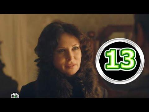 Легенда Феррари 13 серия - Дата выхода, премьера, содержание