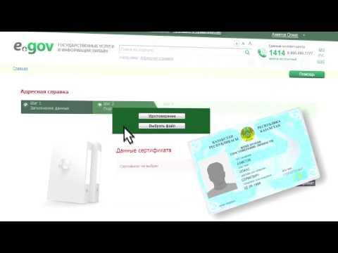 Получение адресной справки с портала eGov.kz