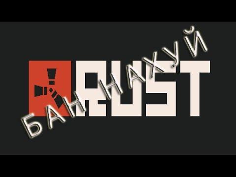 Rust #7 Прямиком в БАН НАХУ*