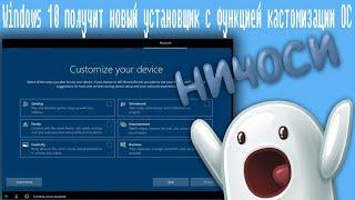 Windows 10 получит новый установщик с функцией кастомизации ОС cмотреть видео онлайн бесплатно в высоком качестве - HDVIDEO