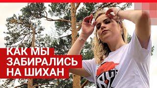 Аракульские Шиханы и Таганай: активный отдых на Урале