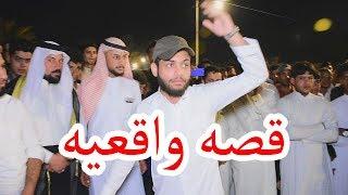 قصه واقعيه يرويها المهوال علي الشيخ
