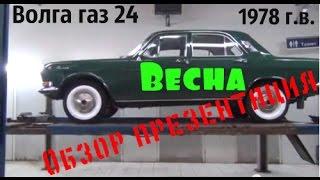 """Обзор презентация Волги газ 24 """"Весна"""" 1978 г.в. #купитьволгу #волгагаз24"""