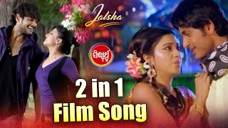 JALSHA ଜଲ୍‌ସା | 2 in 1 Film Song | Rahiba Ku De + Hrudayar SpandanRe | Barsa,Riya,Amlan |Sidharth TV