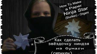 Как сделать звёздочку ниндзя из бумаги (сюрикен)|How To Make a Paper Ninja Star (Shuriken) – Origami