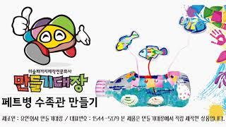 만들기대장 동영상 페트병 수족관 만들기#미술패키지제작전…